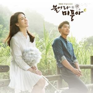 OST / 吹けよ美風よ (MBC韓国ドラマ)[OST サントラ][韓国 CD]|seoul4