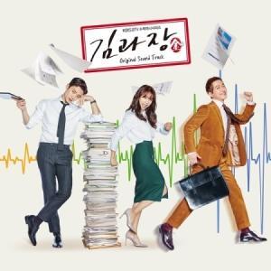 OST / キム課長(KBS韓国ドラマ) [韓国 ドラマ] [OST][CD]|seoul4