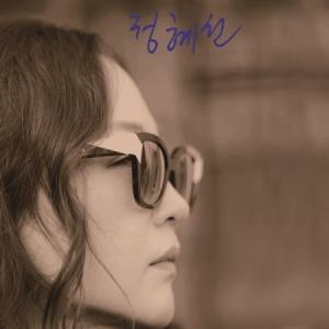 チョン・ヘソン / 1 + 君だったらいい(2CD) [チョン・ヘソン][CD|seoul4