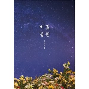 OH MY GIRL / 秘密の庭 (5TH MINI ALBUM)[OH MY GIRL][韓国 CD]|seoul4