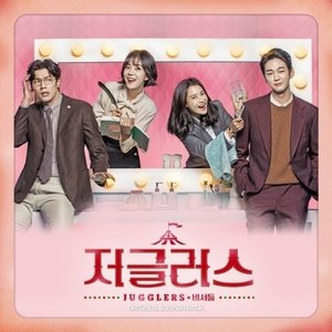 OST / ジャグラーズ (KBS韓国ドラマ)[OST サントラ][韓国 CD]|seoul4