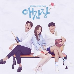 OST / やきもき (OCN韓国ドラマ)[OST サントラ][韓国 CD]|seoul4