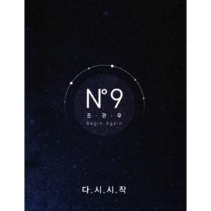 (予約販売)チョ・グァヌ / 再始動 (9集)[チョ・グァヌ][韓国 CD]|seoul4