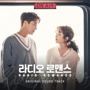 OST / ラジオロマンス (KBS韓国ドラマ)[OST サントラ][韓国 CD]|seoul4