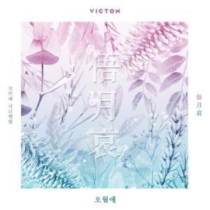 VICTON / 悟月哀(1ST SINGLE ALBUM)[VICTON][CD]