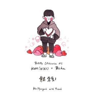 キム・ヒョンソク WITH FRIENDS POP & POP COLLABORATION #1 KEN(VIXX) X BICHA [キム・ヒョンソク][韓国 CD]|seoul4