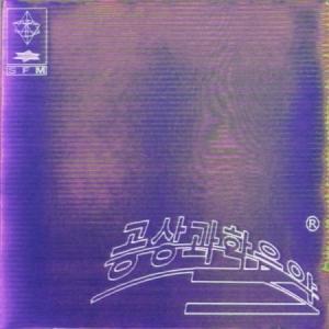 GIRIBOY / 空想科学音楽(5集)[GIRIBOY][韓国 CD]|seoul4