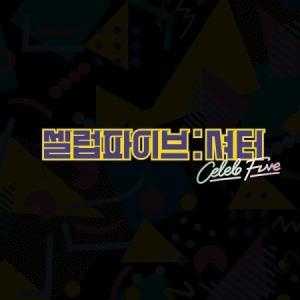 (予約販売)CELEB FIVE / SHUTTER [CELEB FIVE](カセットテープ)|seoul4
