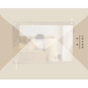 ユンナ (Younha) / 遅いポスト (SINGLE ALBUM) A VER [ユンナ (Younha)][韓国 CD]|seoul4