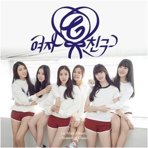 女友達 (GFRIEND) / SEASON OF GLASS (1ST MINI ALBUM) (再発売)[女友達 (GFRIEND)]KTMCD0463[韓国 CD]|seoul4