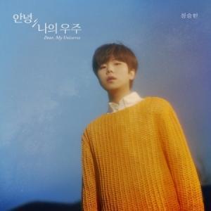 チョン・スンファン / アンニョン、僕の宇宙 (ミニアルバム)[韓国 CD]|seoul4