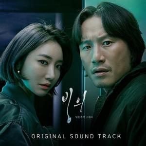 OST / 憑依 (OCN韓国ドラマ)[オリジナルサウンドトラック サントラ][韓国 CD] seoul4