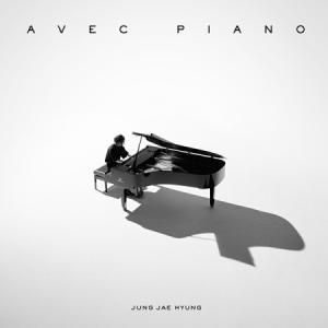 チョン・ジェヒョン / AVEC PIANO[韓国 CD]|seoul4