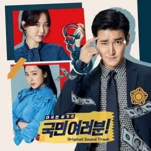 OST / 国民の皆さん! (KBS韓国ドラマ)[オリジナルサウンドトラック サントラ][韓国 CD]|seoul4