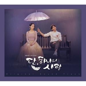OST / ただ、一つの愛 (KBS韓国ドラマ)[オリジナルサウンドトラック サントラ][韓国 CD]