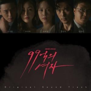 OST / 99億の女(KBS韓国ドラマ)[オリジナルサウンドトラック サントラ][韓国 CD](予約販売)