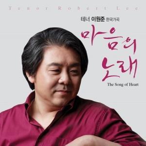 イ・ウォンジュン / 韓国歌曲の心の歌 [イ・ウォンジュン][CD]