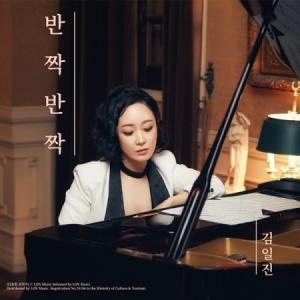 キム・イルジン / キラキラ[キム・イルジン][韓国 CD]|seoul4