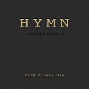 パク・ギョンミン / HYMN[韓国 CD] seoul4
