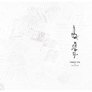 (予約販売)パク・ジャヨン / ヘグム、歌である [パク・ジャヨン][CD]|seoul4
