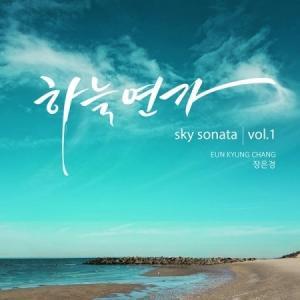 チャン・ウンギョン / 空のソナタ(1集) [チャン・ウンギョン][CD]|seoul4