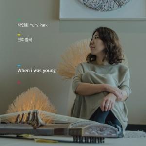 パク・ヨンヒ / 然喜別曲 - WHEN I WAS YOUNG[パク・ヨンヒ][韓国 CD]|seoul4