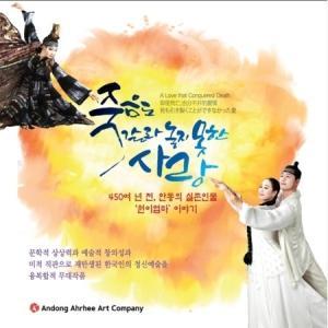 OST / アンドンアリ芸術団 死も引き離すことはない恋[OST サントラ][韓国 CD]|seoul4