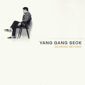 ヤン・ガンソク / OCARINA BEYOND [ヤン・ガンソク][CD] seoul4