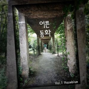 HAZEBLUE / 大人の童話(1集)[韓国 CD]|seoul4