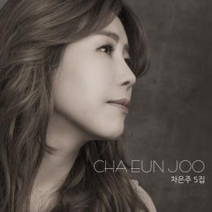 (予約販売)チャ・ウンジュ / BLOSSOM (5集)[チャ・ウンジュ][韓国 CD]|seoul4