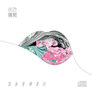 唇をかむ / 脣間(1集)[唇をかむ][CD]|seoul4