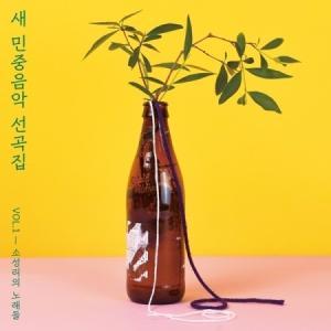 新しい民衆音楽選曲集 - VOL.1[ソソンリの歌][オムニバス][CD]|seoul4