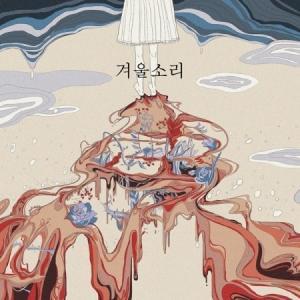 冬の音 / 冬の音[韓国 CD]|seoul4