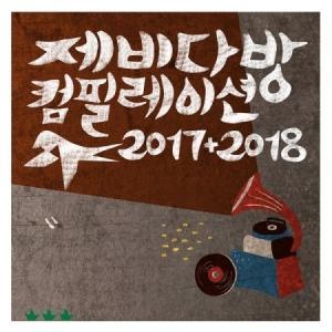 多くの喫茶店コンピレーション 2017+2018(2CD)[オムニバス][CD]|seoul4
