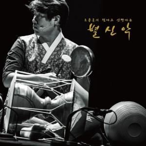 チョ・ジュンフン / チョ・ジュンフンの変わってるし上機嫌なヒョルシン楽 [ジャズ][CD]|seoul4