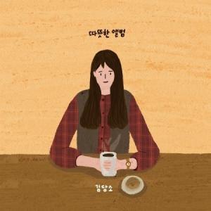 キム・ダムソ / 暖かいアルバム[キム・ダムソ][韓国 CD]|seoul4