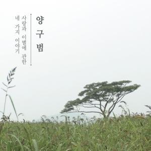 ヤン・グボム / 愛と別れの四つの話[ヤン・グボム][韓国 CD]|seoul4