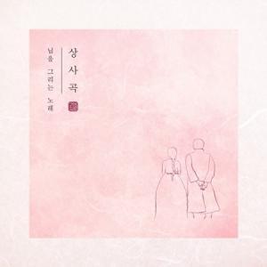 コ・ヨンヨル / あなたを描く歌[コ・ヨンヨル][韓国 CD]|seoul4