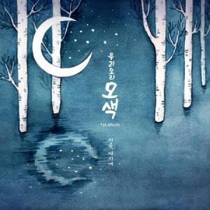 私たちの音を求め / 今、ここに(1集)[私たちの音を求め][韓国 CD]|seoul4