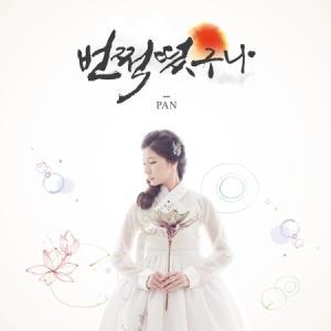 PAN / MINI ALBUM[PAN][韓国 CD]|seoul4