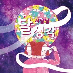 ソダルダル / ダルの考え (MINI ALBUM)[ソダルダル][韓国 CD]|seoul4