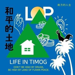 LAND OF PEACE / LIFE IN TIMOG (EP) [LAND OF PEACE][CD]