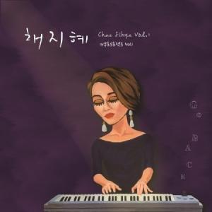 チェ・ジヘ 逆プロジェクト / GO BACK(1集)[チェ・ジヘ][韓国 CD]|seoul4