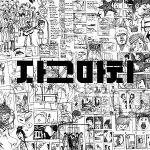ZAGMACHI / ソウルに住んでいる[ZAGMACHI][CD]