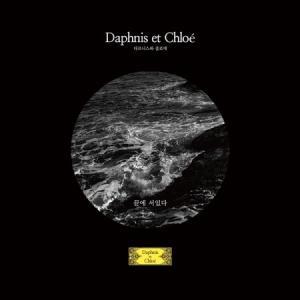 DAPHNIS ET CHLOE / 最後に立っている(1集)[DAPHNIS ET CHLOE][CD]