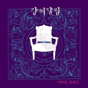ガンホダリム / 待つ、ときめき(1集)(再発売) [ガンホダリム][CD]