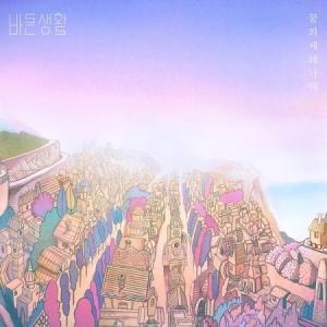 正しい生活 / 夢のセレナーデ(1集) [正しい生活][CD]