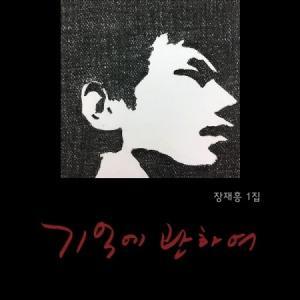 チャン・ジェフン / 記憶について (1集) [チャン・ジェフン][韓国 CD]|seoul4