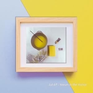 イェウン / YEEUN IN THE MIRROR (1ST EP) [イェウン][韓国 CD]|seoul4