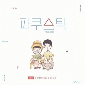 FACOUSTIC / FATHER+ACOUSTIC (1ST EP)[韓国 CD]|seoul4